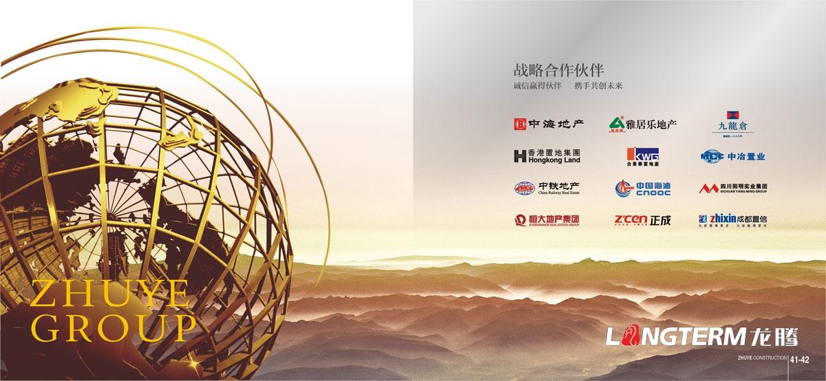 住业集团宣传画册设计|四川省住业建设有限公司建筑企业品牌形象宣传册设计