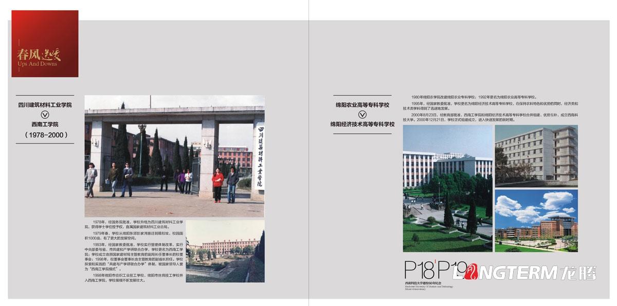 西南科技大学60周年庆纪念画册设计|成都学校建校周年庆形象学院招生宣传册设计公司