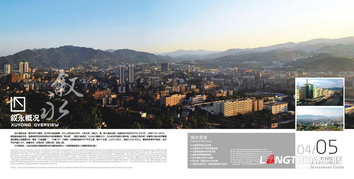 叙永县招商投资指南画册设计|叙永城市招商手册宣传册设计公司