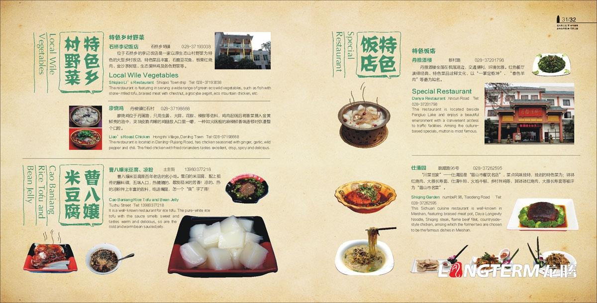 丹棱县城市旅游宣传画册设计|丹棱美食美景特色乡村旅游活动宣传物料设计