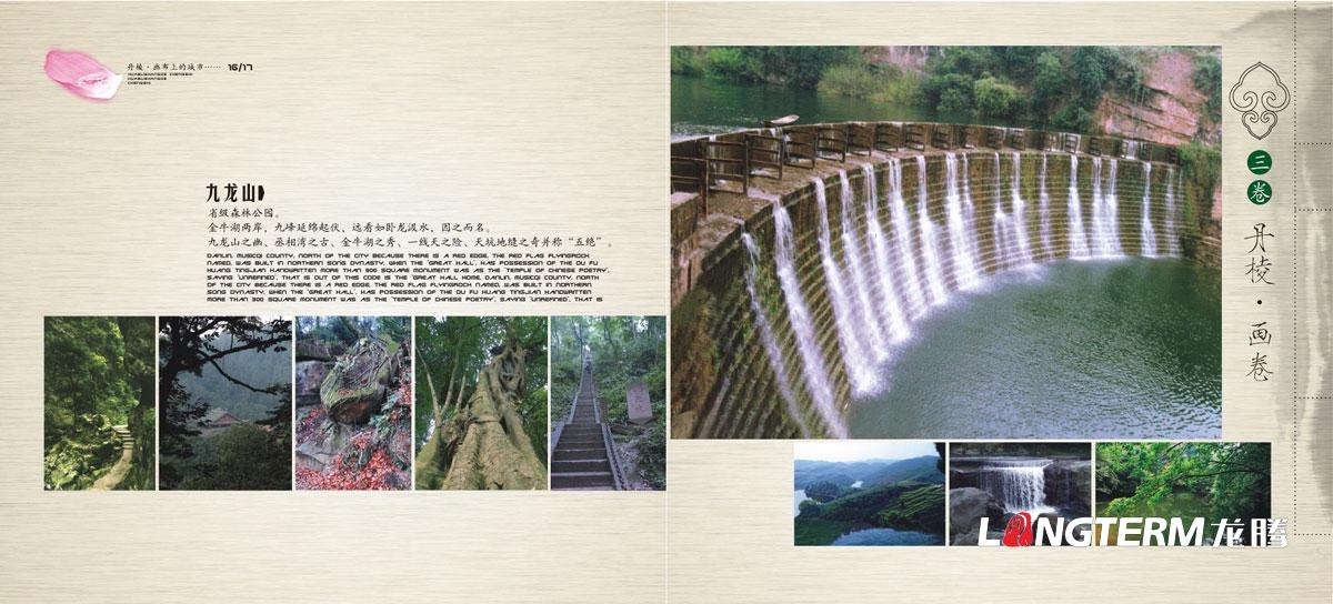 丹棱县城市形象宣传画册设计|成都城市美景美食人文旅游景观宣传册设计公司