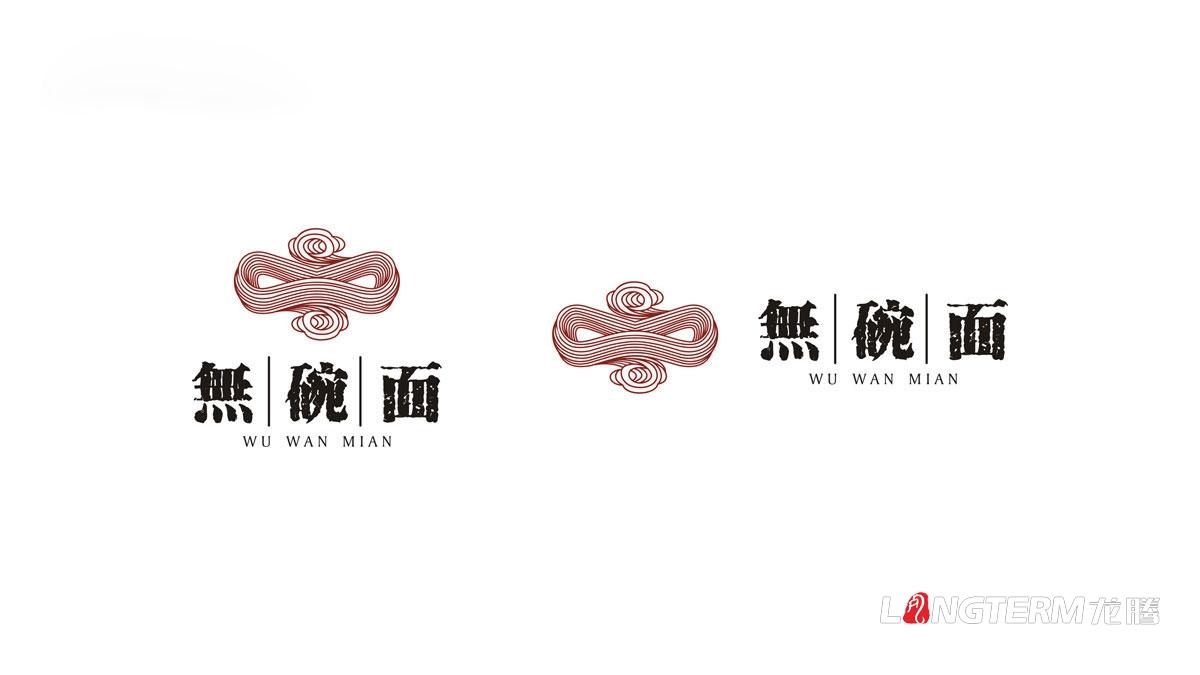 无碗面LOGO标志设计|成都实体店小面条品牌商标及VI形象视觉系统设计公司