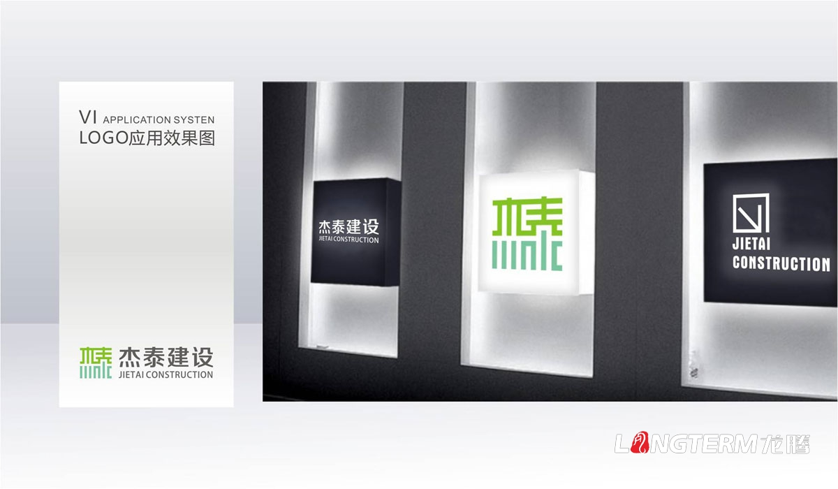 杰泰建设公司品牌LOGO标志及VI视觉设计|成都建设建筑公司商标形象图案设计公司