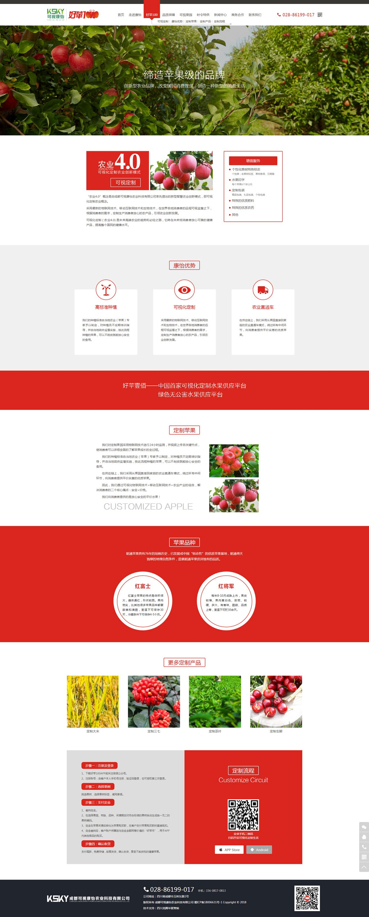 可视康怡农业科技公司官网设计|成都可视康怡农业科技有限公司网站建设|农业公司品牌形象微官网开发