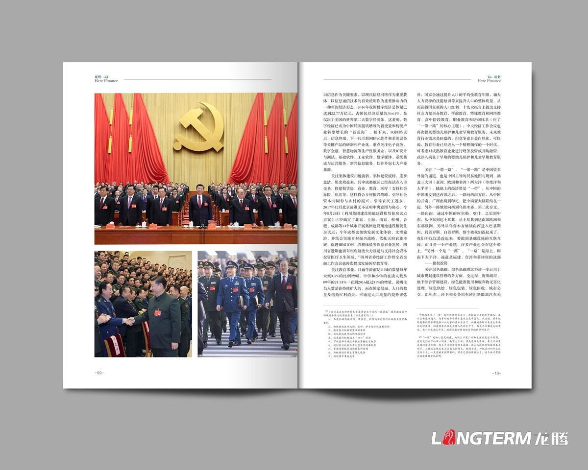 遂宁银行内刊设计及印刷 成都企业内刊设计公司 公司内部刊文排版印刷制作