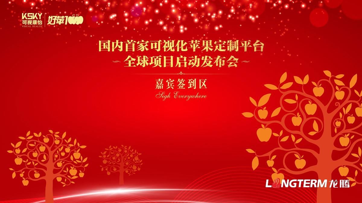 好苹100品牌全案策划 四川成都水果苹果品牌全案营销策划形象设计推广公司