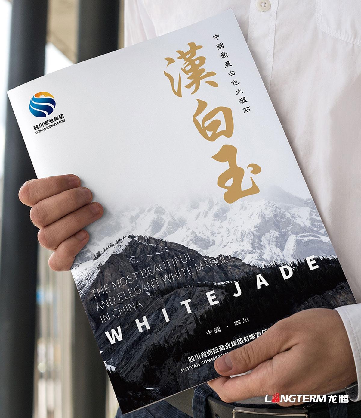 四川省商投商业集团有限责任公司宣传册设计 成都商业经济贸易投资企业形象宣传画册设计印刷制作公司