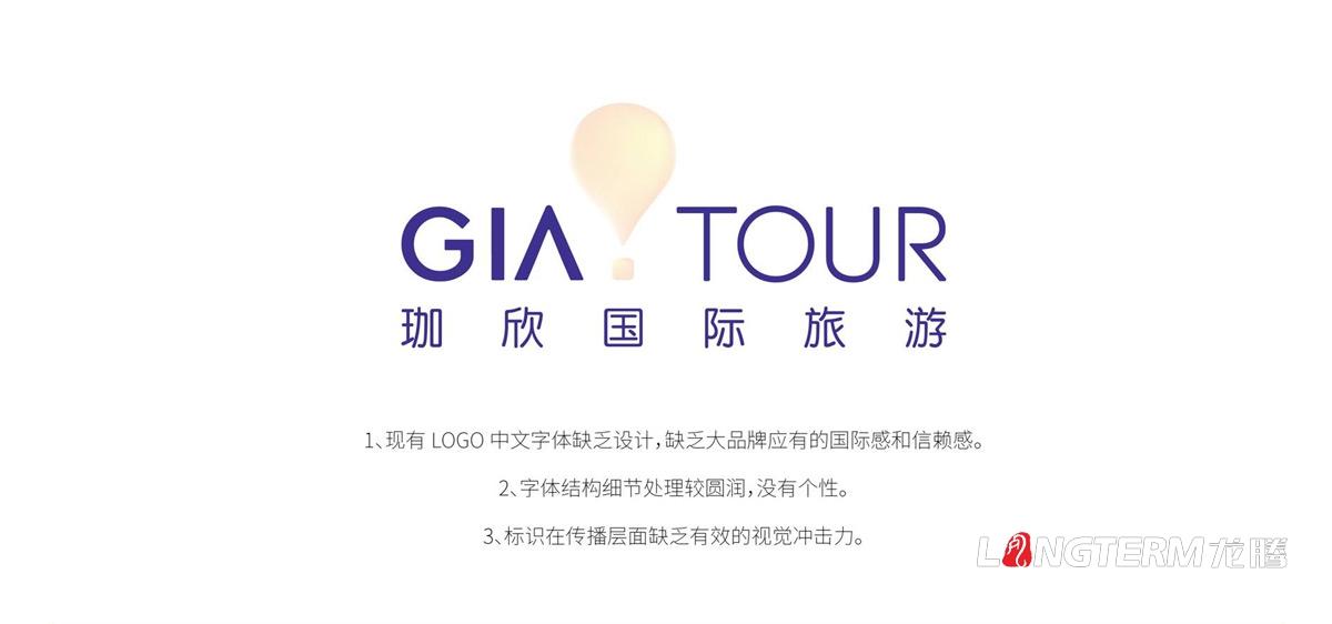 珈欣国际旅游品牌LOGO标志升级设计|商务旅行文旅私人精品旅行公司品牌形象视觉设计