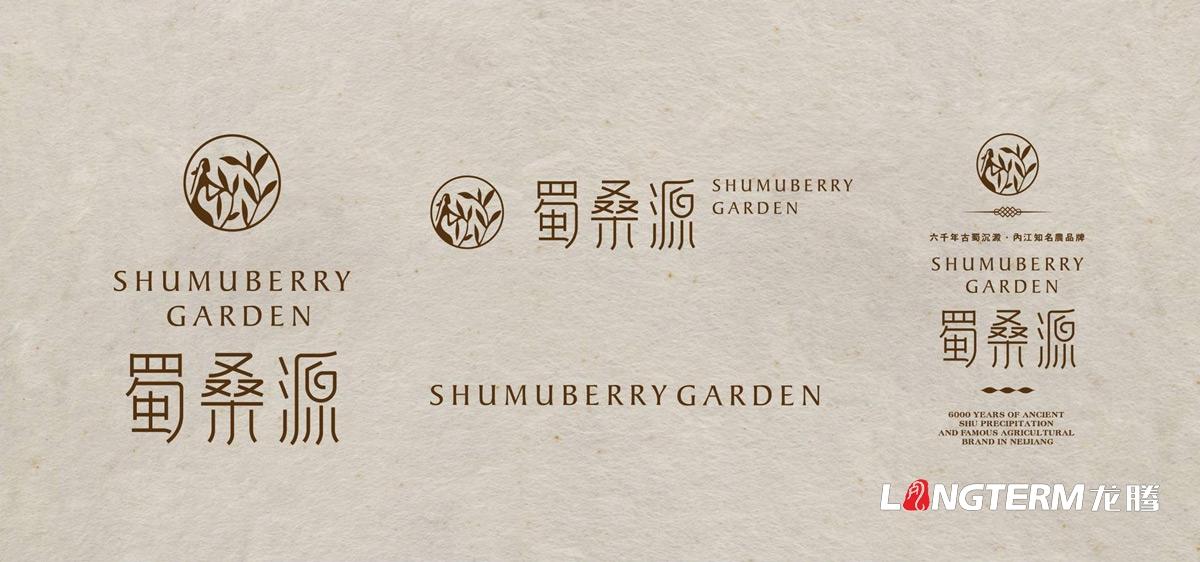 蜀桑源品牌LOGO形象设计|桑葚产品品牌形象标志设计公司|桑葚干桑葚膏品牌视觉商标设计