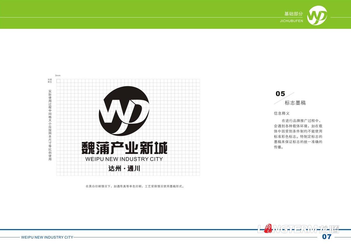 达州通川魏蒲产业新城LOGO标志设计公司