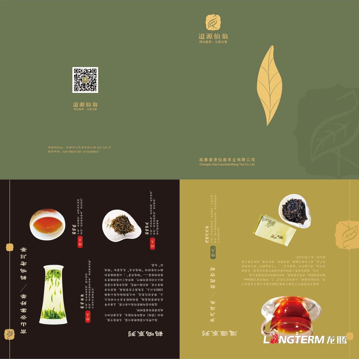 成都道源仙翁茶业有限公司三折页广告物料设计_茶叶公司宣传折页设计_大邑县茶叶公司广告宣传物料设计公司