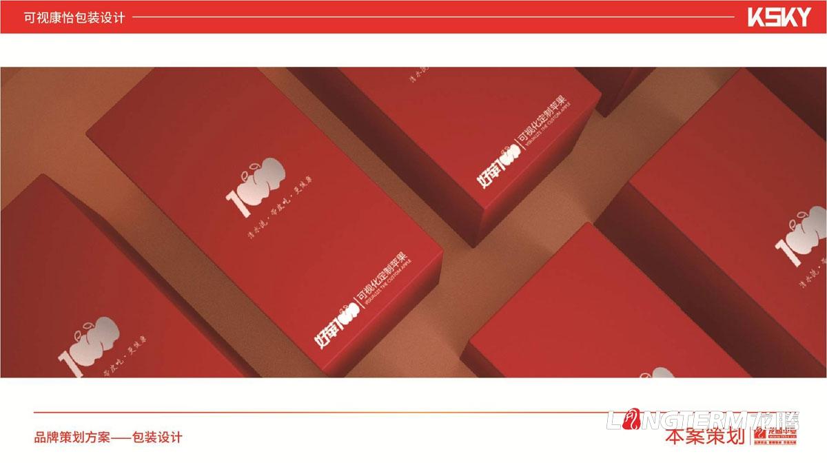 好苹壹佰苹果包装盒设计_网红苹果包装设计效果图_可视化定制水果产品包装礼盒设计_苹果通版包装设计
