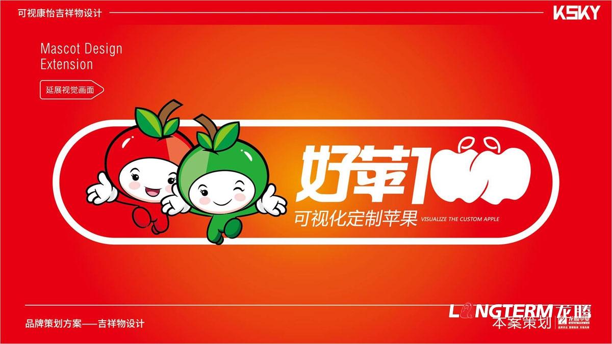 """""""好苹壹佰""""卡通吉祥物设计_品牌形象可爱吉祥物设计公司_视觉吉祥物效果设计"""