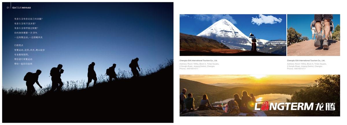 珈欣国际旅游形象宣传册设计_旅游公司旅行社品牌形象画册设计_公务商务旅行摄影产品宣传设计