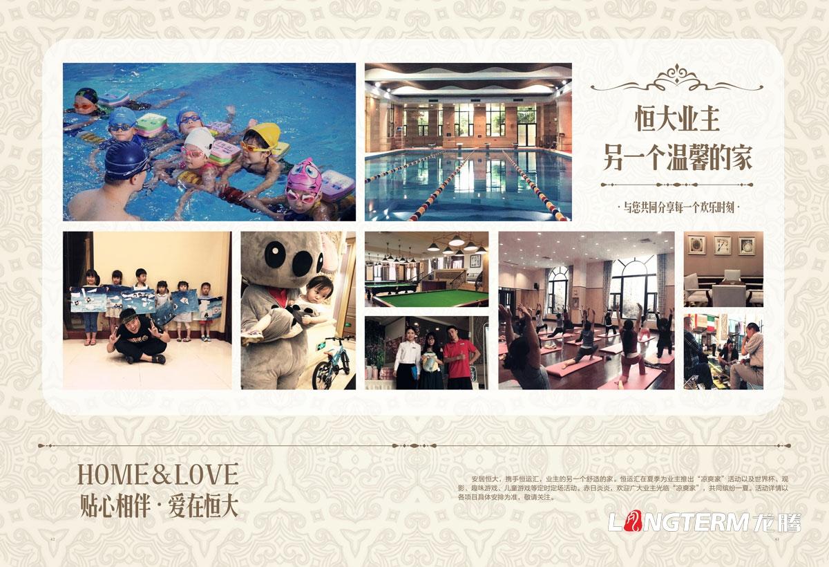 恒大地产集团金碧物业有限公司内刊设计_成都企业内刊内部读物文化宣传册设计公司