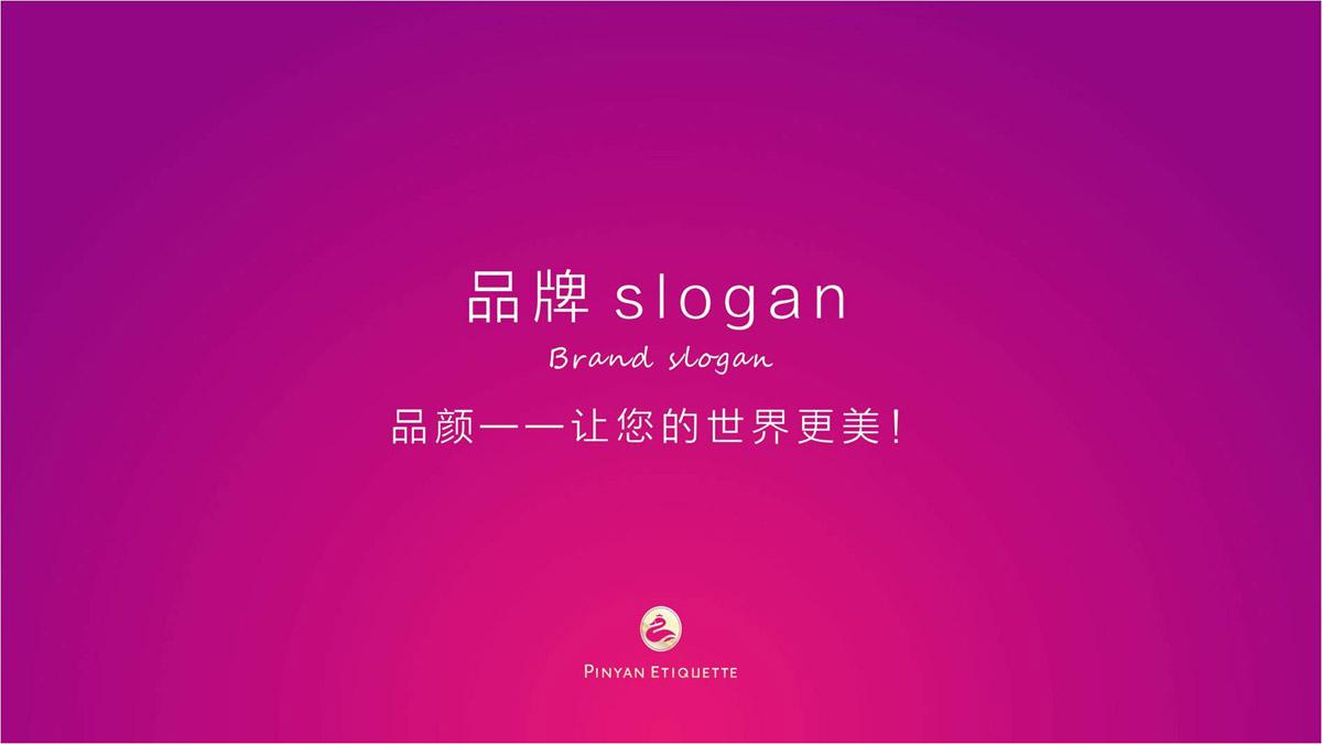 梳理与品牌logo设计_品牌故事及核心价值提炼与定位分析/slogan广告语图片