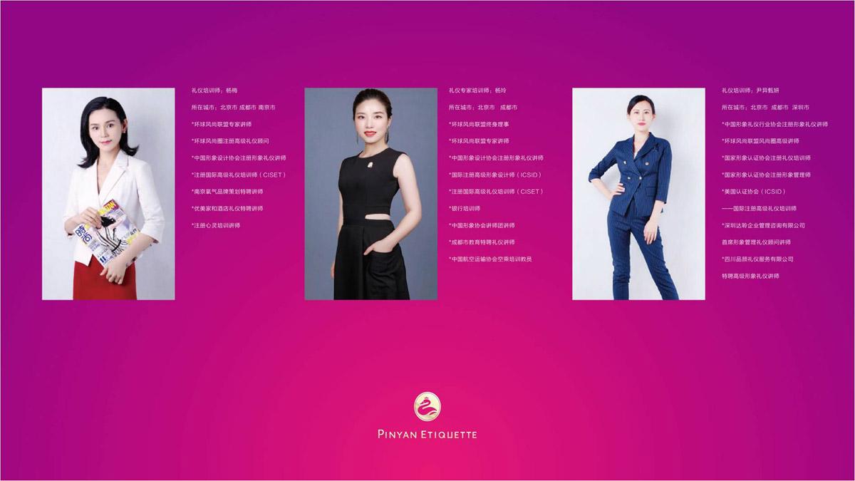 品颜礼仪商学院品牌文化梳理与品牌LOGO设计_品牌故事及核心价值提炼与定位分析/slogan广告语
