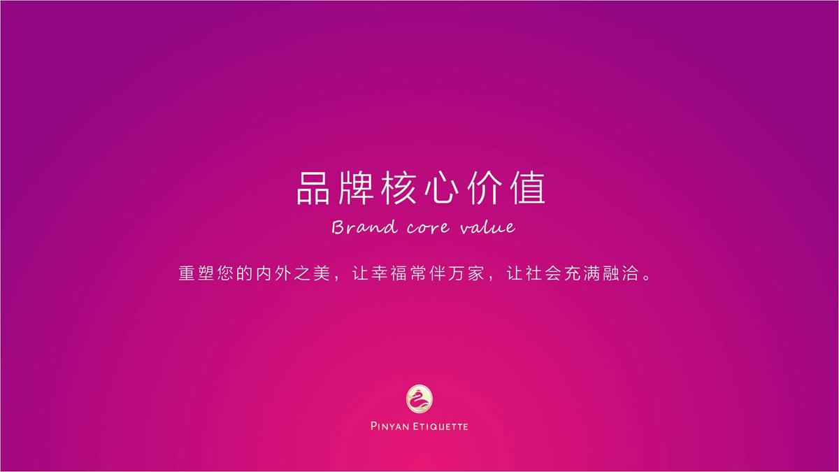 拼颜形象礼仪商学院PPT宣传资料设计_成都企业品牌形象PPT宣传设计公司
