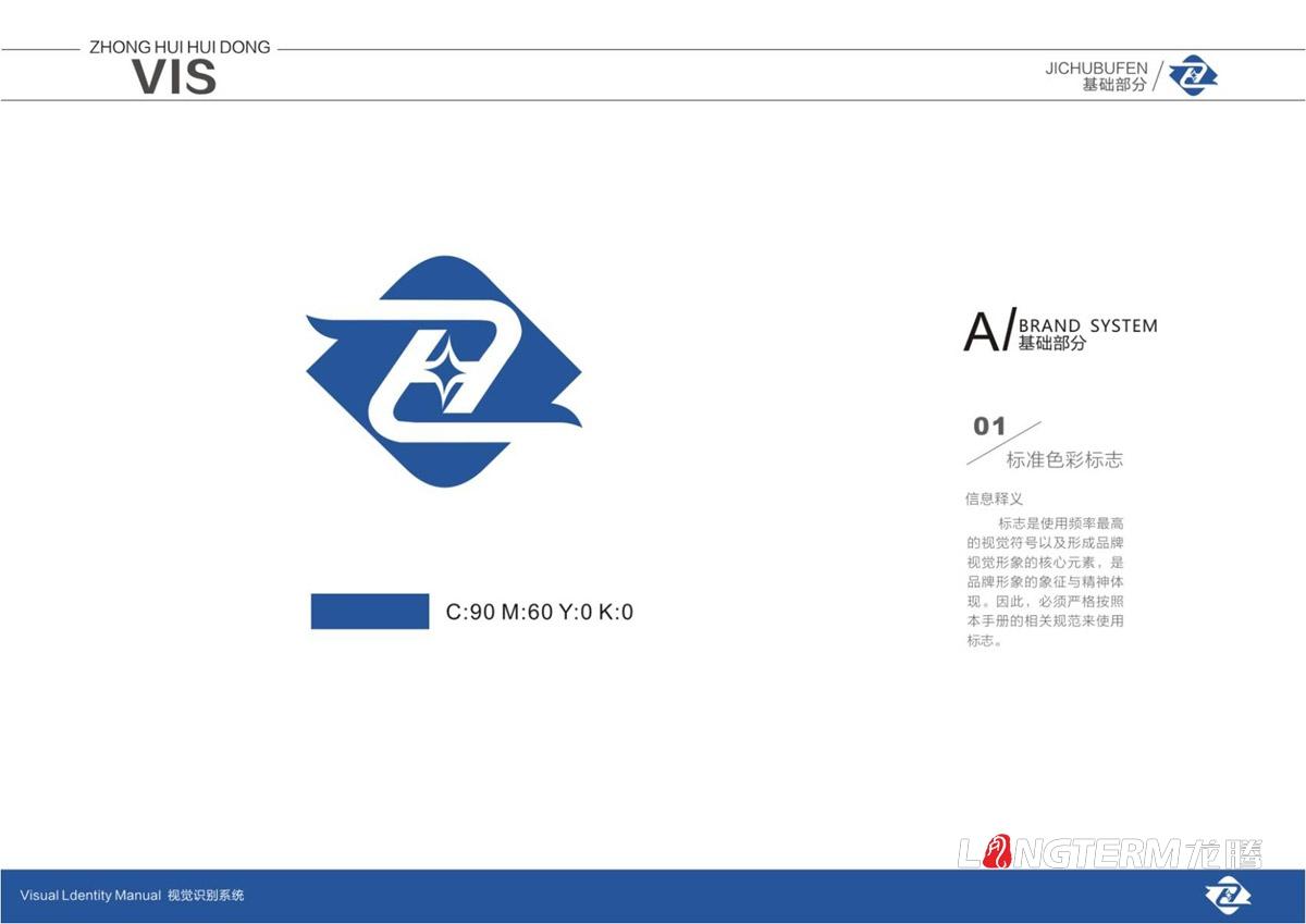 四川中汇惠东矿业有限公司品牌标志LOGO及VI设计_眉山市矿业公司品牌形象商标视觉设计