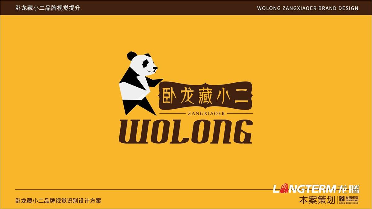 卧龙藏小二品牌标志LOGO设计_阿坝汶川县卧龙镇品牌形象商标设计公司