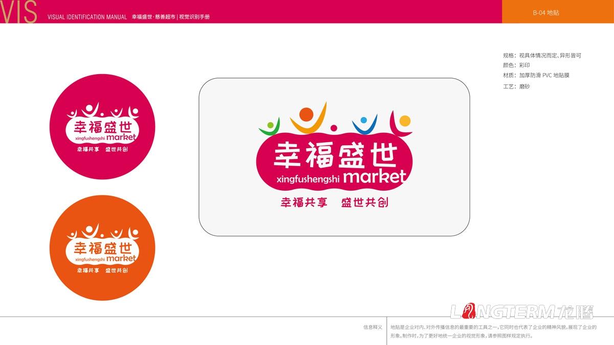 幸福盛世超市标志LOGO及品牌VI设计_超市门头标志设计_超市员工统一服装设计