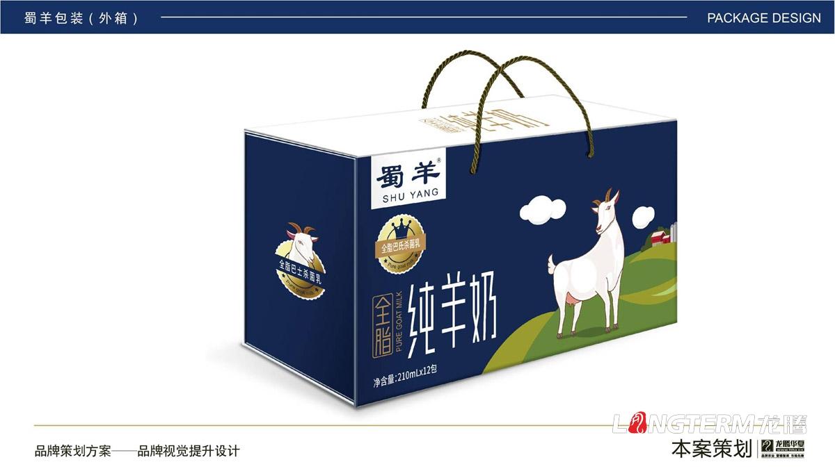 全脂纯羊奶利乐包及外箱包装设计_卡通手绘蜀羊纯羊奶内袋外包装设计方案效果