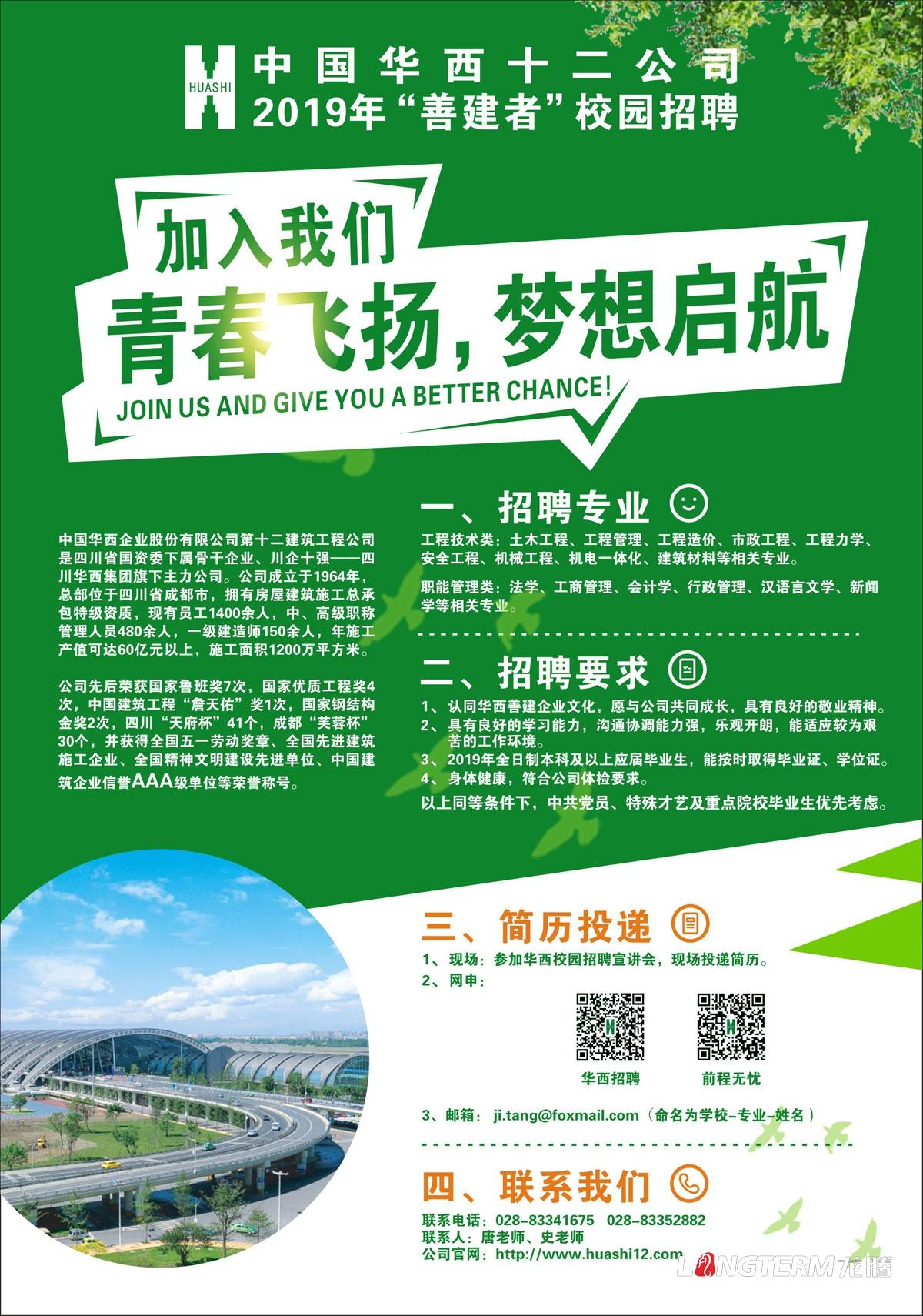 中国华西十二公司校园招聘海报设计_华西建筑公司招聘单页海报展板画面设计