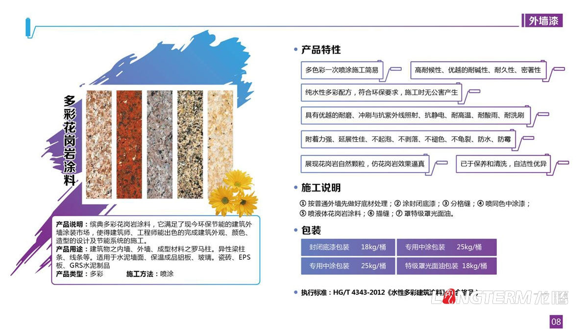 四川缤典建材产品介绍PPT设计_成都企业形象宣传产品PPT手册设计公司