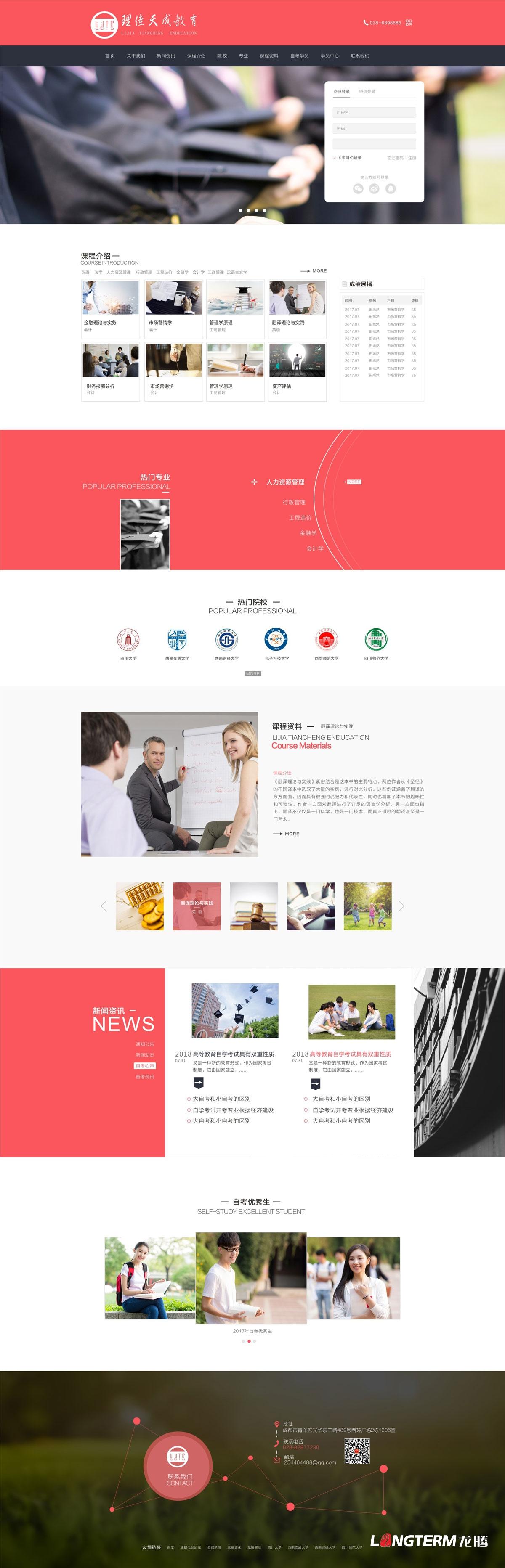 理佳天成教育公司品牌官网设计_成都理佳天成教育科技有限公司网站建设