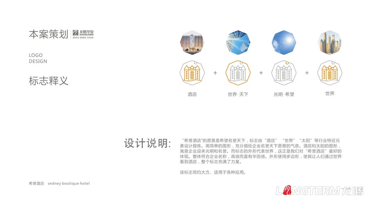 希誉酒店品牌形象LOGO设计_成都酒店品牌视觉形象VI商标标志设计公司