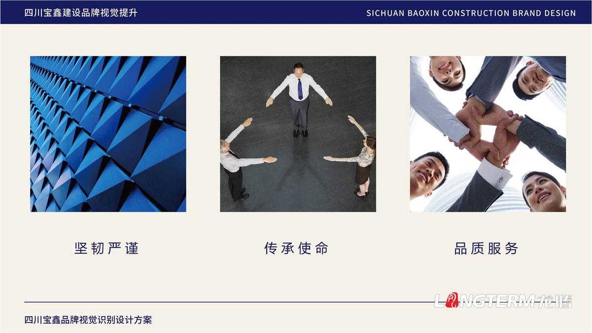 宝鑫建设公司品牌LOGO形象设计_成都建设企业品牌视觉标识设计公司