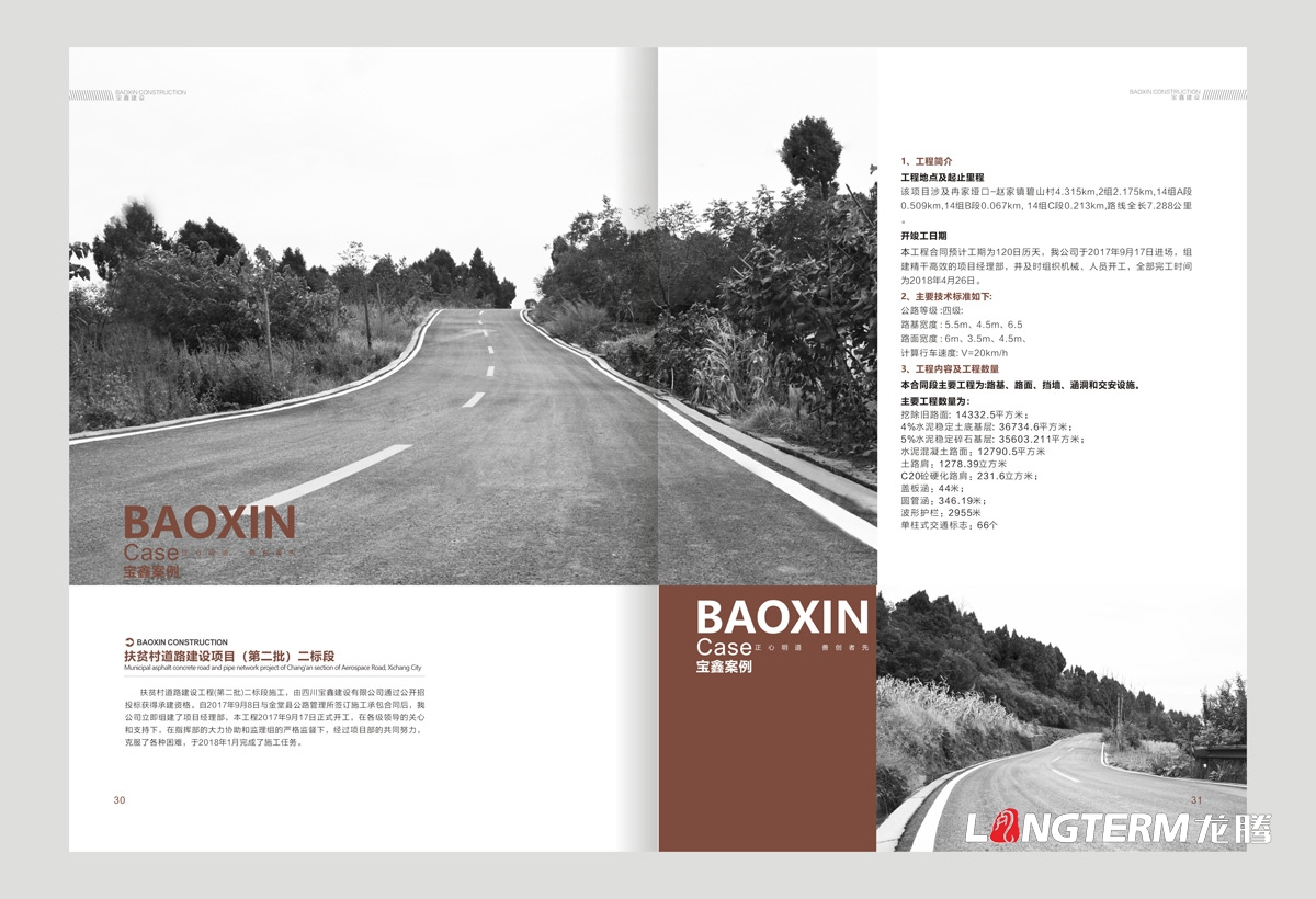 宝鑫建设有限公司形象画册设计_公司形象产品宣传手册设计_建设企业品牌形象设计