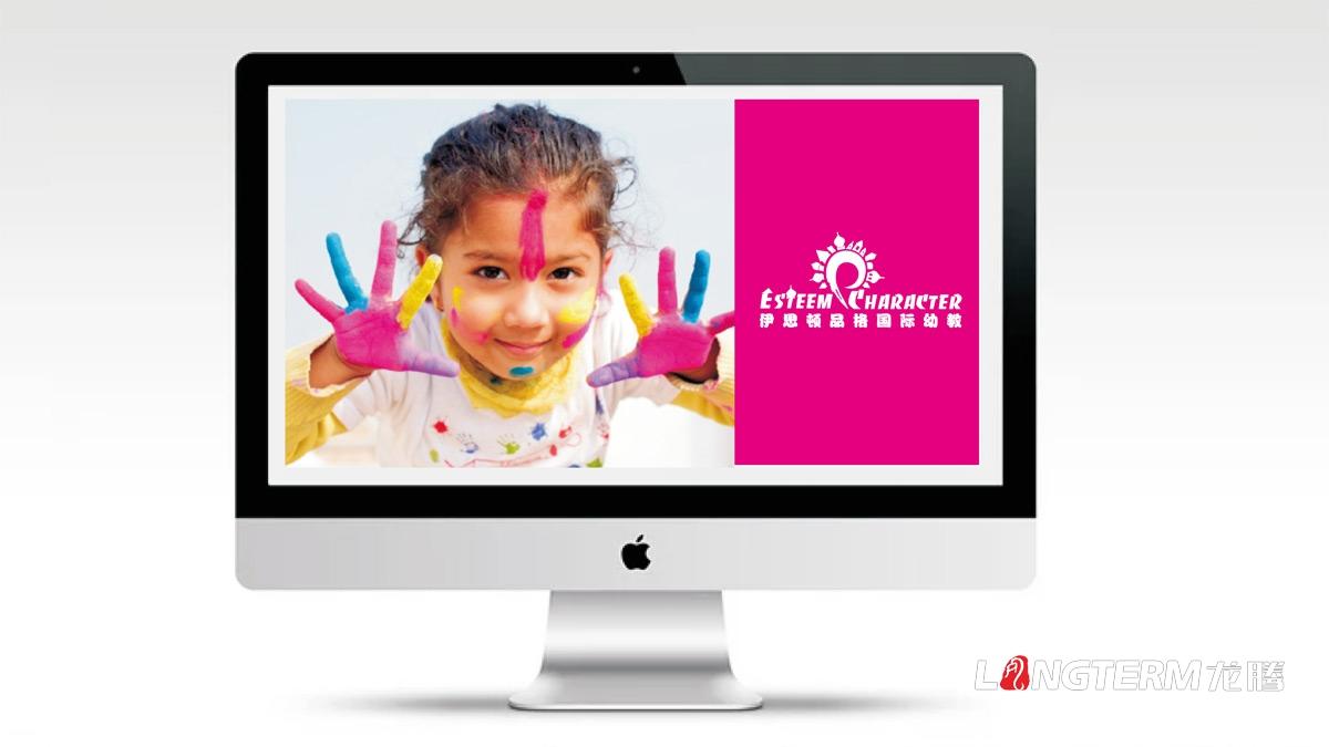 伊斯顿品格国际幼教品牌logo设计_成都培训教育机构视觉形象标志设计公司
