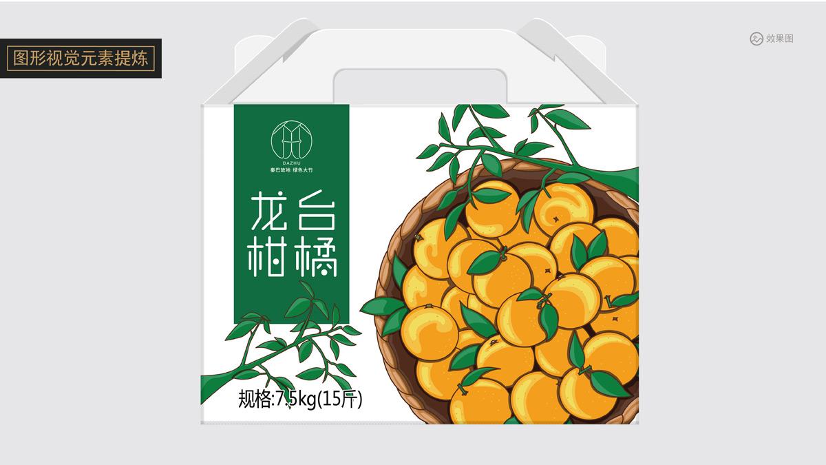 水果杨家柑橘包装设计_生鲜农产品精品礼盒包装设计_成都水果包装盒设计
