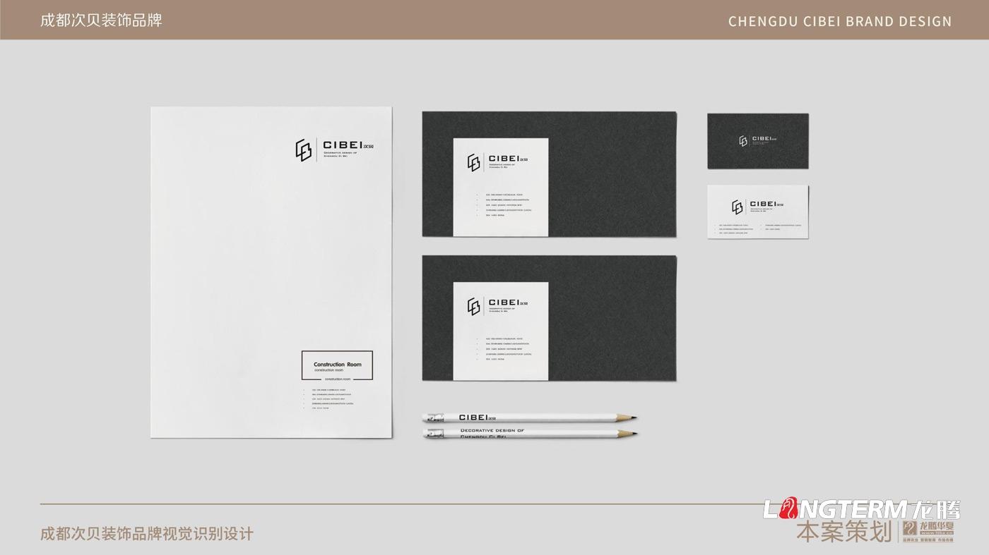 成都次贝装饰设计有限公司标志设计_高档装修软装公司品牌形象LOGO设计