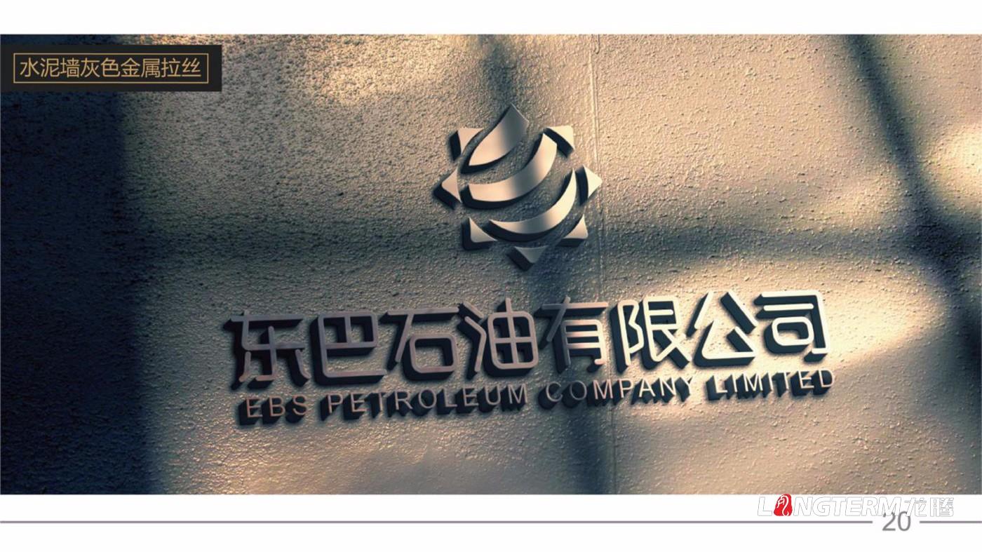 东巴石油有限公司LOGO设计_石油天然气公司企业品牌形象设计