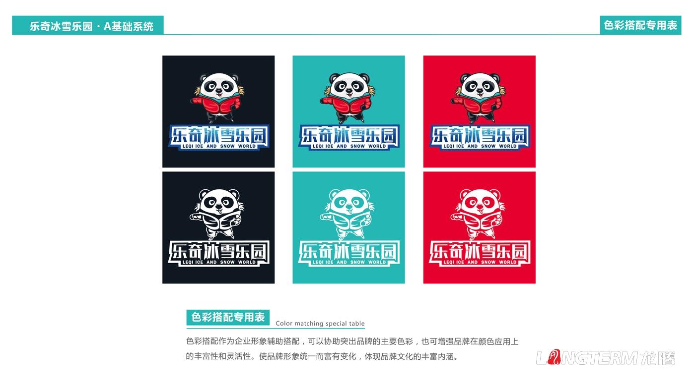 成都海昌极地世界吉祥物设计_海昌乐奇冰雪乐园卡通LOGO形象设计