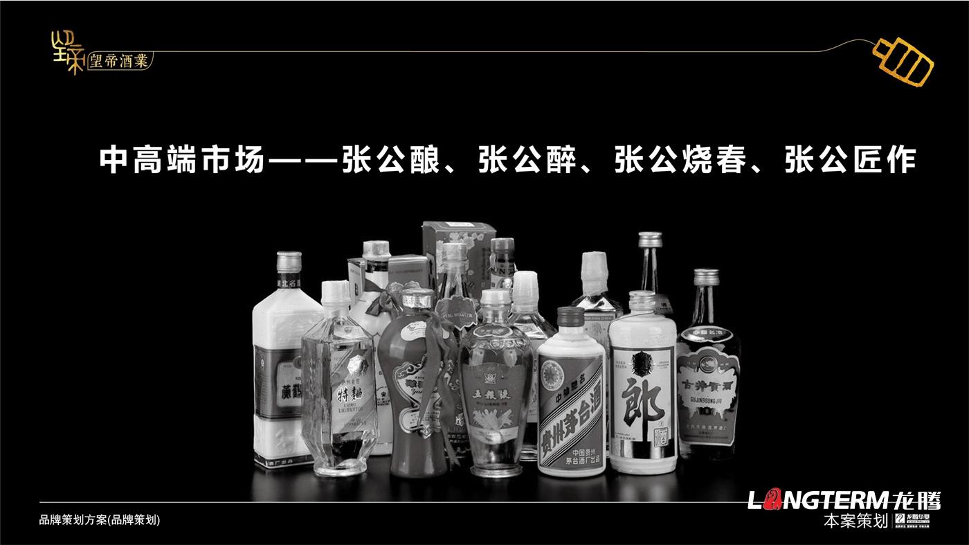 成都望帝酒业有限公司品牌形象策划_白酒公司品牌命名、品牌定位、品牌故事等品牌文化提炼及概念梳理