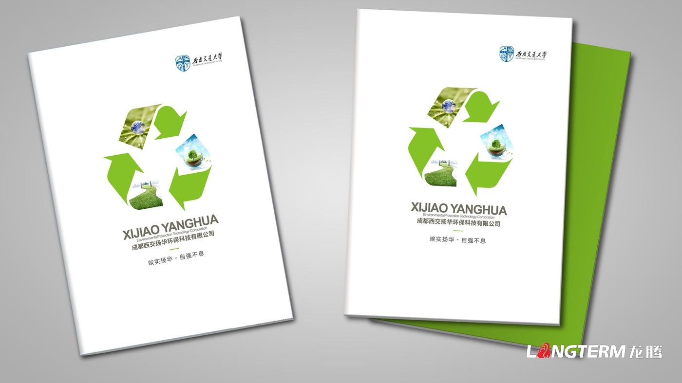成都西交扬华环保科技有限公司宣传物料设计_环保公司品牌形象宣传画册设计制作印刷