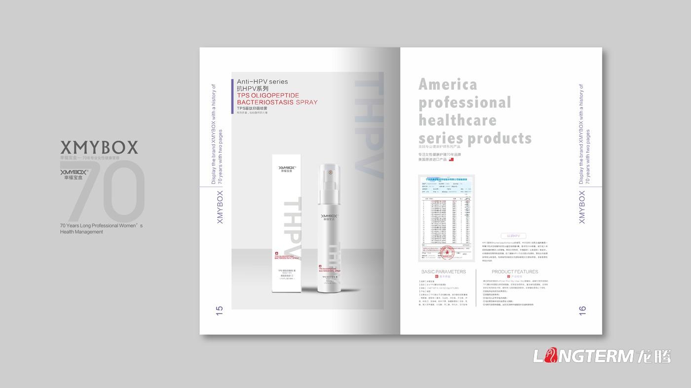 xmybox幸福宝盒产品宣传册设计_女性健康管理平台产品手册及宣传广告物料设计