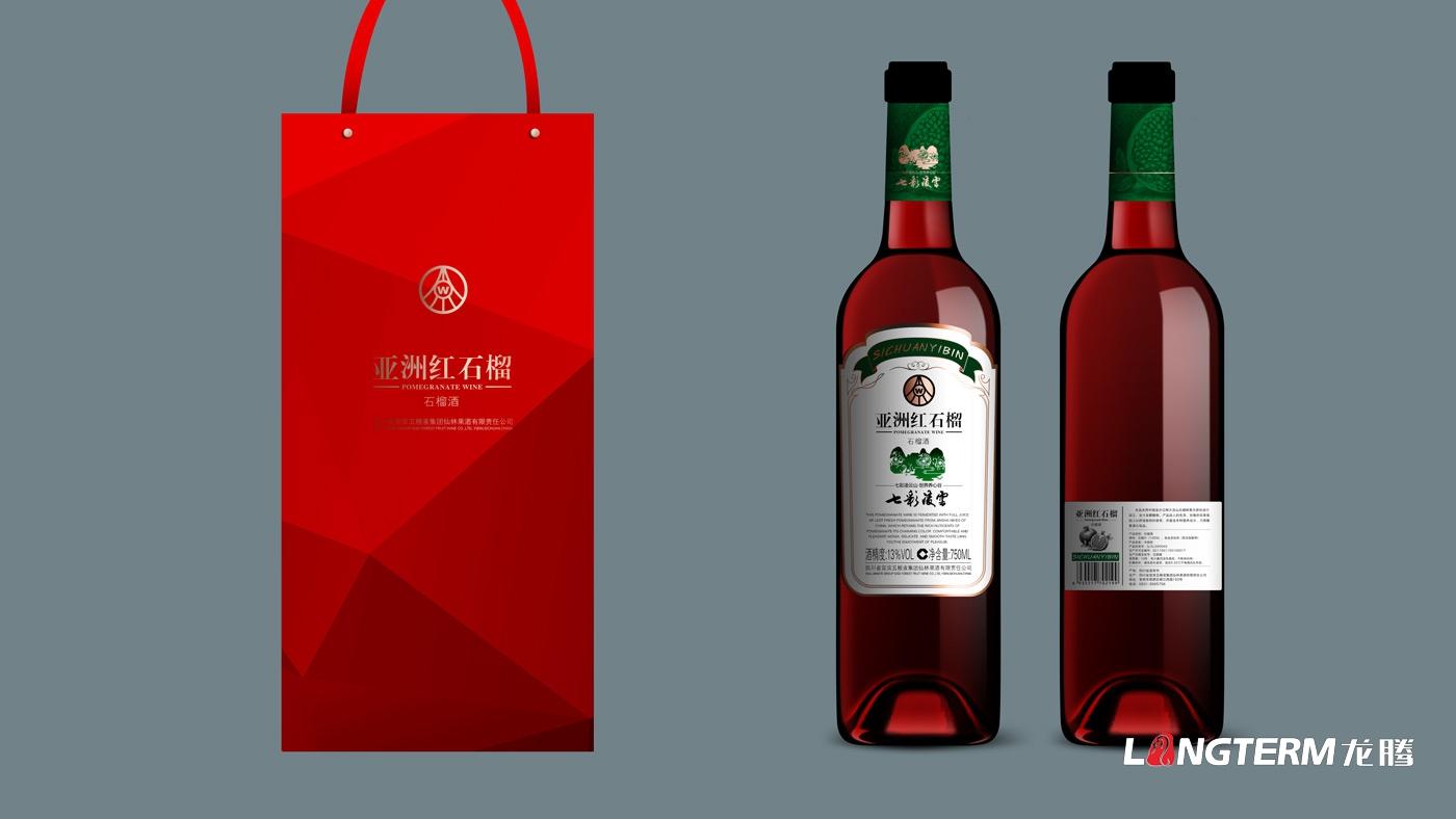 五粮液集团亚洲红石榴酒包装设计_果酒红酒产品包装设计_果酒瓶身及瓶贴设计公司