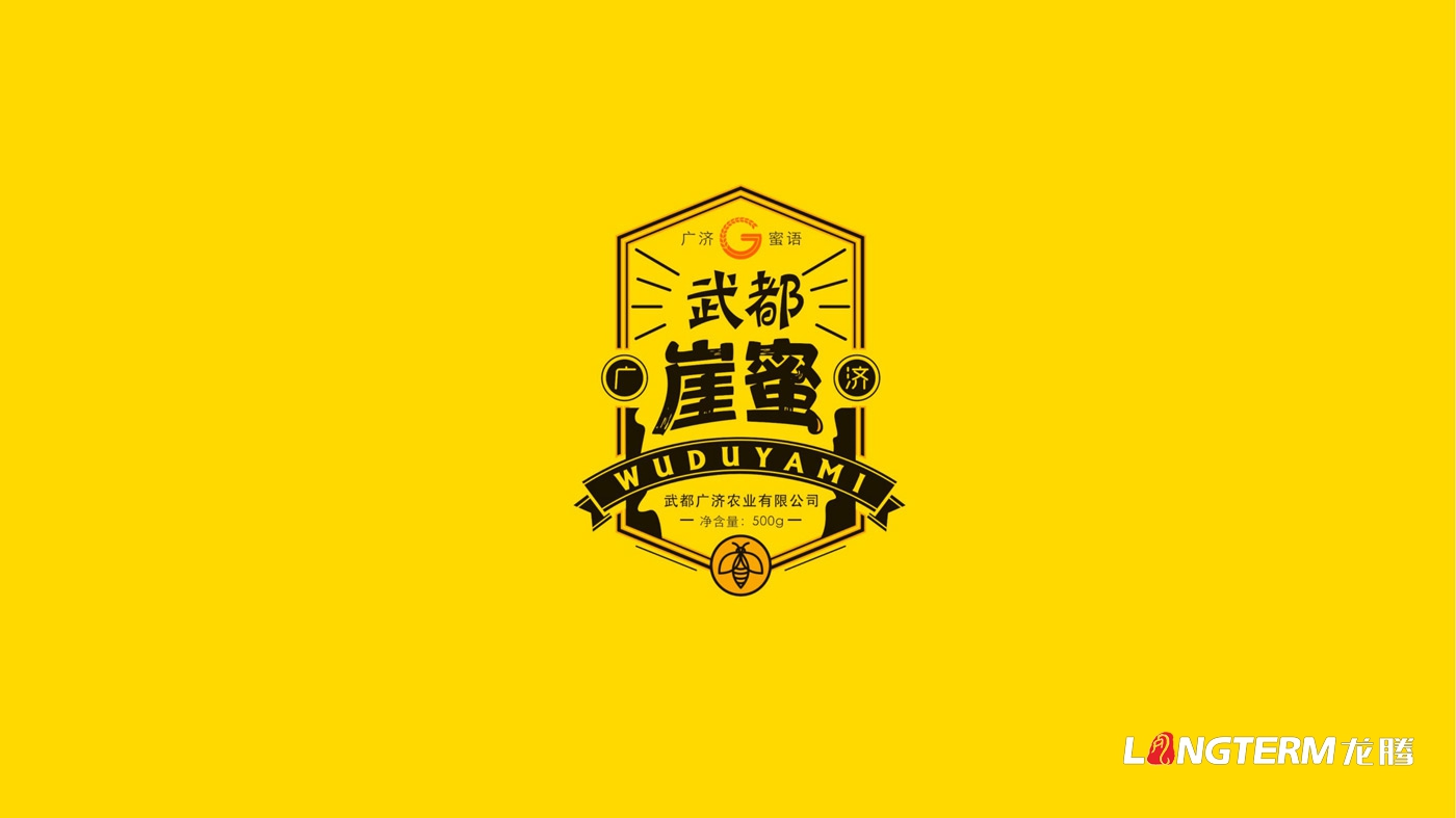 广济农业武都花椒和蜂蜜包装设计_特色农产品大红袍花椒包装袋设计_蜂蜜包装设计