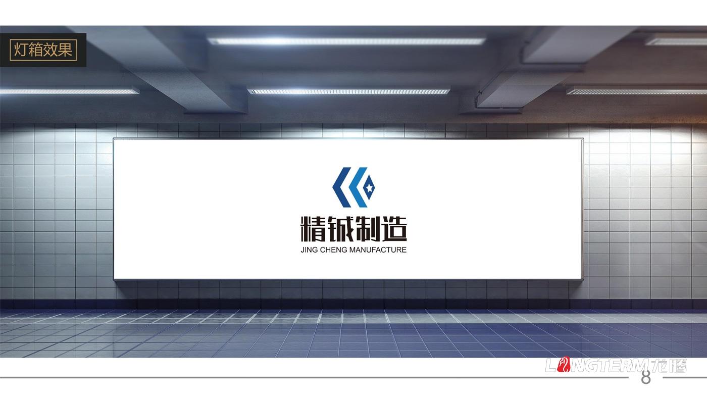 精铖制造品牌形象设计_军工企业LOGO标志设计