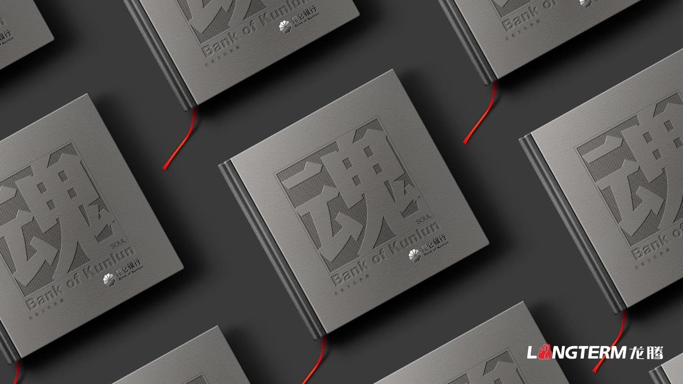 昆仑银行宣传册设计_银行形象宣传画册设计