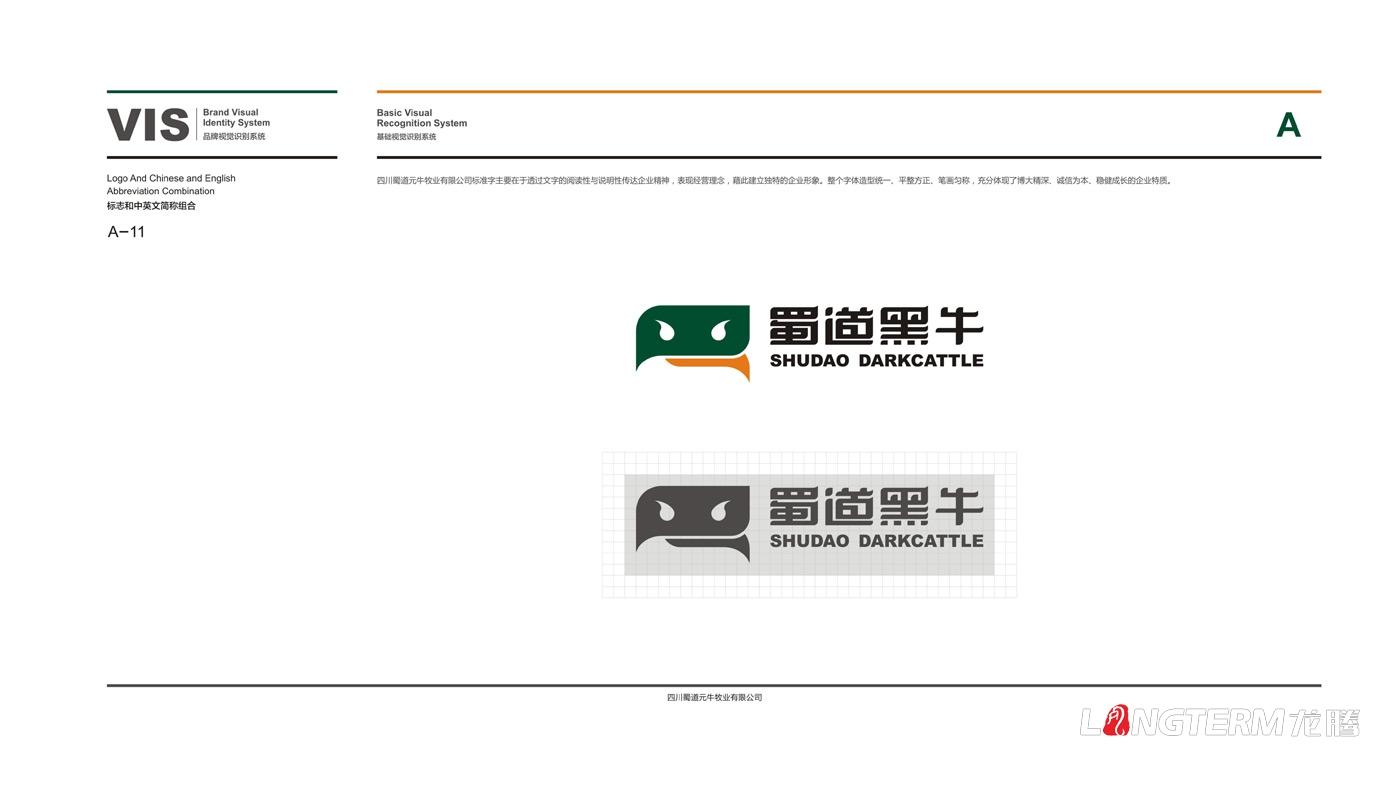 蜀道元牛品牌视觉形象设计_牛肉品牌LOGO标志及VIS设计
