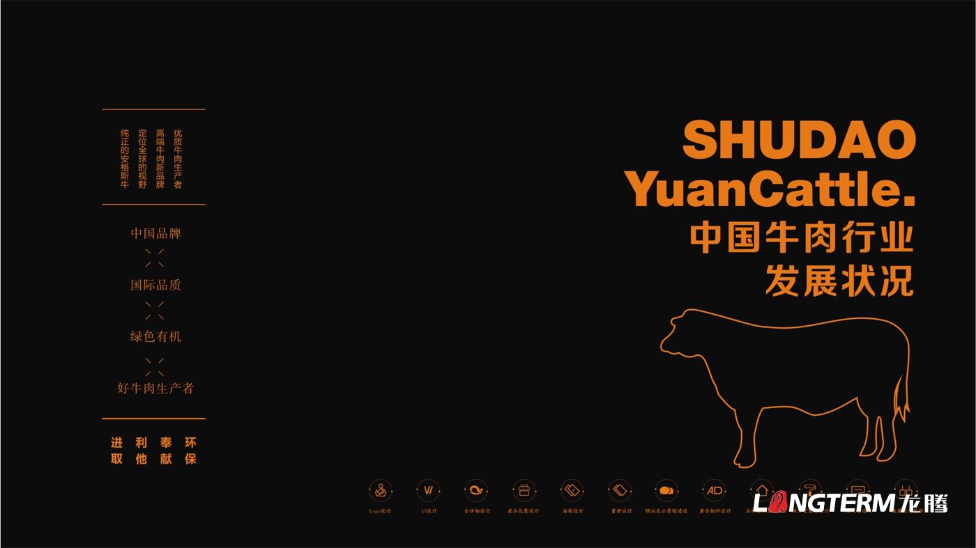 蜀道黑牛品牌策划_蜀道黑牛品牌定位、品牌命名、广告语设计、品牌故事、品牌文化梳理