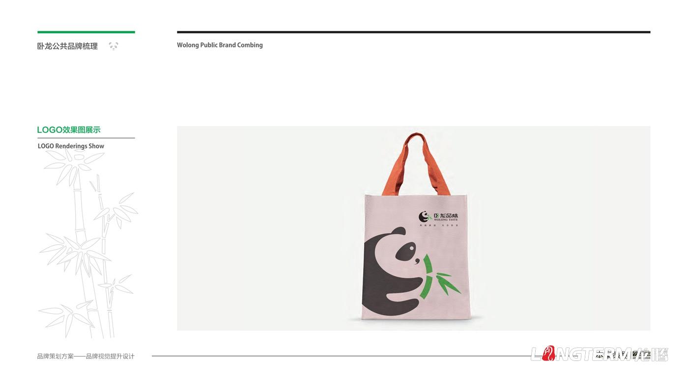 卧龙品味品牌视觉形象设计_阿坝汶川卧龙镇农产品公用品牌LOGO设计