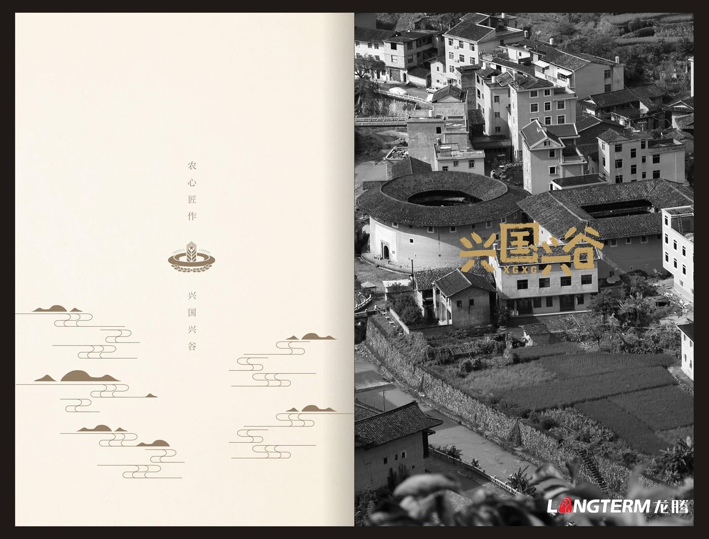 兴国兴谷农业公司画册设计_兴国兴谷农业发展有限公司宣传手册设计