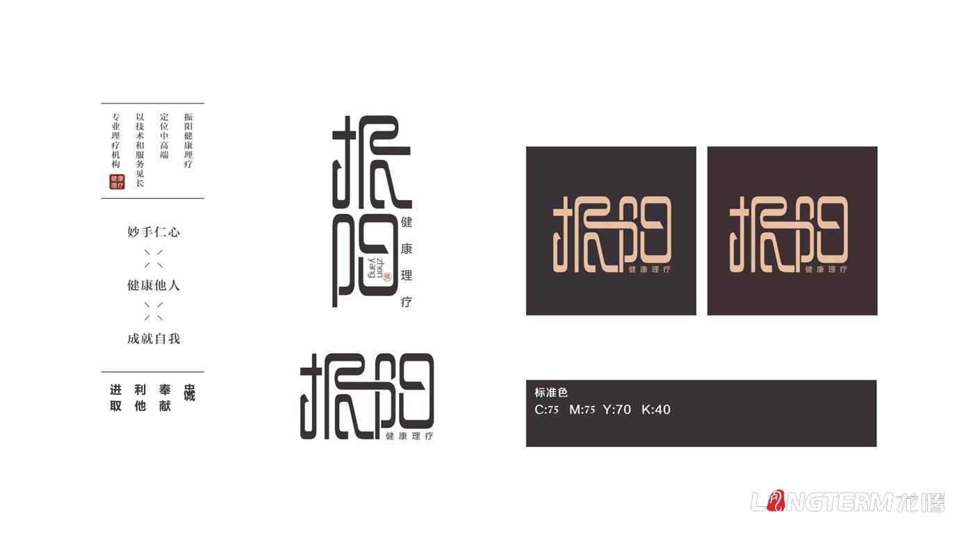 振阳理疗馆品牌标志设计_健康理疗会馆品牌视觉形象LOGO及宣传设计