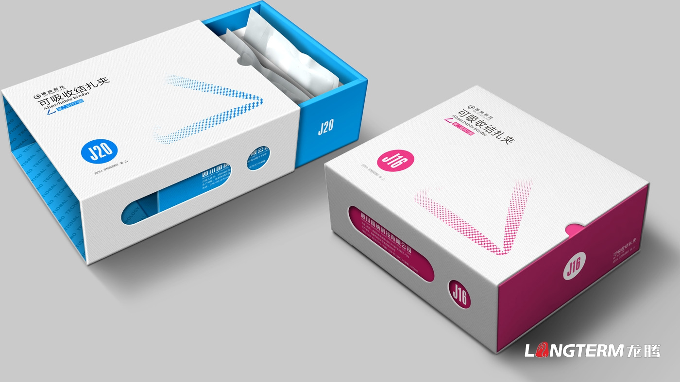 可吸收结扎夹产品包装设计_四川国纳科技有限公司包装设计
